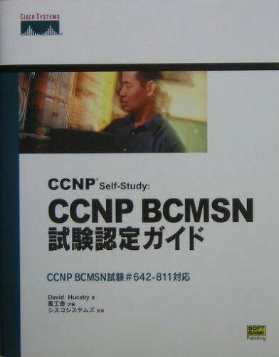 CCNP self-study:CCNP BCMSN試験認定ガイド [ デイビッド・ハカビー ]
