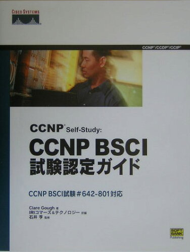 CCNP self-study:CCNP BSCI試験認定ガイド CCNP BSCI試験#642-801対応 [ クレア・ゴフ ]