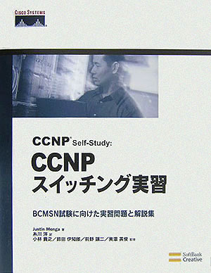 CCNP self-study:CCNPスイッチング実習 BCMSN試験に向けた実習問題と解説集 [ ジャスティン・メ...