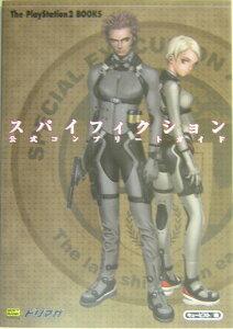 【送料無料】スパイフィクション公式コンプリートガイド