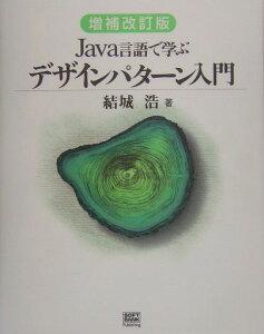 Java言語で学ぶデザインパタ-ン入門増補改訂版