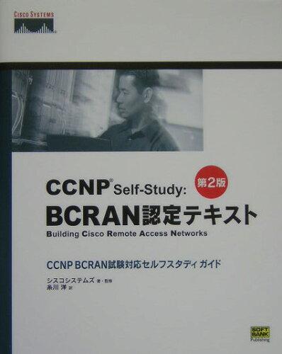 CCNP self-study:BCRAN認定テキスト第2版 CCNP/BCRAN試験対応セルフスタディガイド [ シスコシ...