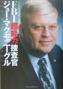【送料無料】FBI超能力捜査官ジョ-・マクモニ-グル