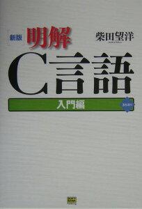 【送料無料】明解C言語(入門編)新版