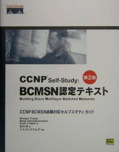 CCNP self-study:BCMSN認定テキスト第2版 CCNP BCMSN試験対応セルフスタディガイド [ リチャー...