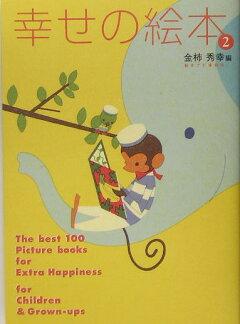 幸せの絵本(2)