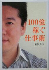 【楽天ブックスならいつでも送料無料】100億稼ぐ仕事術 [ 堀江貴文 ]