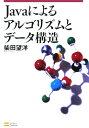 Javaによるアルゴリズムとデータ構造