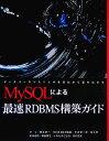 【送料無料】MySQLによる最速RDBMS構築ガイド