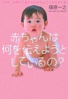 篠原一之『赤ちゃんは何を伝えようとしているの?』表紙