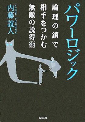 【送料無料】パワ-ロジック