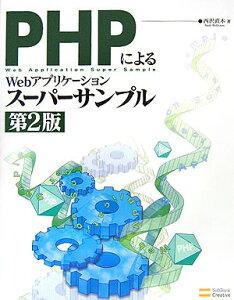 【送料無料】PHPによるWebアプリケーションスーパーサンプル第2版 [ 西沢直木 ]