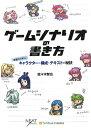 【送料無料】ゲームシナリオの書き方 [ 佐々木智広 ]