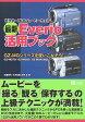 ビクターHDDムービーカメラ最新Everio活用ブック
