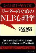 リーダーのためのNLP心理学
