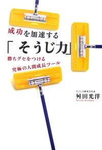 成功を加速する「そうじ力」 勝ちグセ 成長 舛田光洋