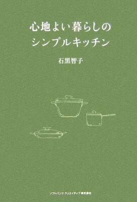 【送料無料】心地よい暮らしのシンプルキッチン