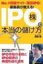 No.1情報サイト〈東京IPO〉編集長が教える! IPO株の本当の儲け方