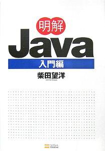 【送料無料】明解Java(入門編)