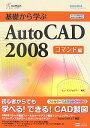 基礎から学ぶAutoCAD2008 コマンド編