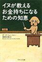 【送料無料】イヌが教えるお金持ちになるための知恵 [ ボード・シェーファー ]