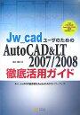 Jw_cadユーザのためのAutoCAD & LT 2007/2008徹底活用ガ