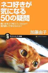 【送料無料】ネコ好きが気になる50の疑問 [ 加藤由子 ]