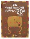 実践Visual Basic 2005プログラミング20題