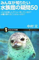 【送料無料】みんなが知りたい水族館の疑問50