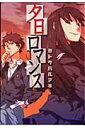 夕日ロマンス(episode 0)