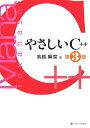 やさしいC++第3版