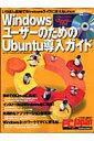 WindowsユーザーのためのUbuntu導入ガイド