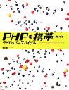 PHP×携帯サイトデベロッパーズバイブル