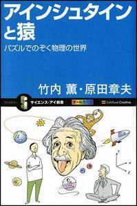 「アインシュタインと猿」の表紙
