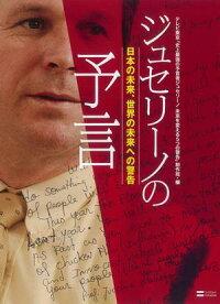 ジュセリーノの予言 ~日本の未来、世界の未来への警告~
