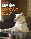 【送料無料】白戸(ホワイト)家のお父さんのヒミツ
