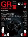 【送料無料】GR digital 3パーフェクトガイド
