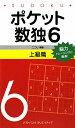 【送料無料】ポケット数独上級篇(6) [ ニコリ ]