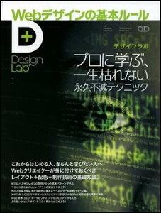 【送料無料】Webデザインの基本ル-ル