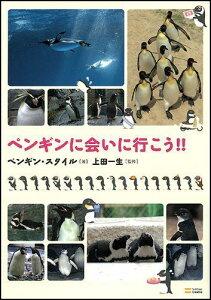 【送料無料】ペンギンに会いに行こう!!