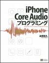 【送料無料】iPhone Core Audioプログラミング