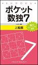 【送料無料】ポケット数独上級篇(7) [ ニコリ ]