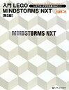 【送料無料】入門Lego Mindstorms NXT第2版