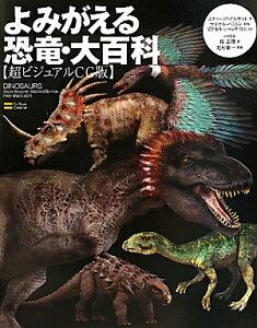 【送料無料】よみがえる恐竜・大百科