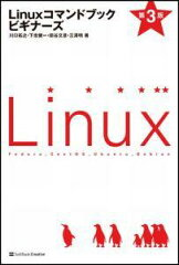 【送料無料】Linuxコマンドブックビギナーズ第3版 [ 川口拓之 ]