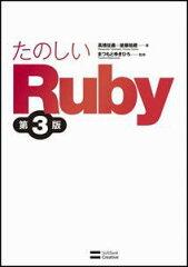 【送料無料】たのしいRuby第3版 [ 高橋征義 ]