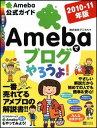 【送料無料】Amebaでブログやろうよ!(2010-11年版)