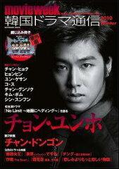 【送料無料】韓国ドラマ通信(2010 winter)