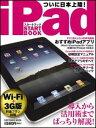 iPadスタートブック