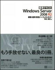 【送料無料】標準テキストWindows Server 2008 R2構築・運用・管理パーフェ [ 知北直宏 ]